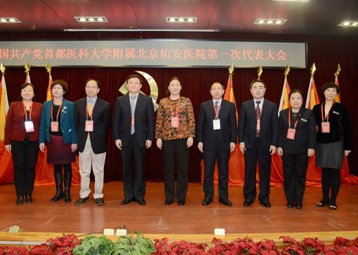 中共首都医科大学附属北京佑安医院第一次代表大会胜利召开图片